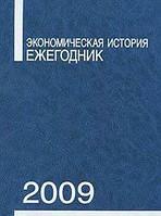 экономическая история кузнецова шапкин квасов пермякова