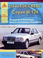 Автомобиль Mercedes-Benz с 1985 по 1994 гг. Руководство по эксплуатации, ремонту и техническому обслуживанию