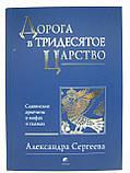 Сергеева А. Дорога в Тридесятое царство., фото 2