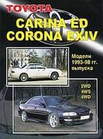Toyota Carina ED, Corona EXIV. Модели 1993-1998 гг. выпуска. 2WD, 4WS, 4WD. Устройство, техническое обслуживание и ремонт