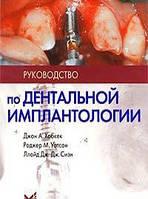 Джон А. Хобкек, Роджер М. Уотсон, Ллойд Дж. Дж. Сизн Руководство по дентальной имплантологии