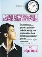 Ю. М. Михайлов Самые востребованные должностные инструкции