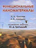 А. А. Елисеев, А. В. Лукашин Функциональные наноматериалы