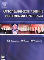 С. Ф. Розенштиль, М. Ф. Лэнд, Ю. Фуджимото Ортопедическое лечение несъемными протезами