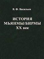 В. Ф. Васильев История Мьянмы/Бирмы. XX век