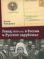 Анна Урядова Голод 1920-х гг. в России и Русское зарубежье