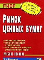 В. А. Галанов Рынок ценных бумаг
