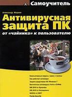 Александр Жадаев Антивирусная защита ПК. От `чайника` к пользователю