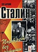 Лев Барский Сталин. Портрет без ретуши