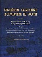 Э. Гендерсон Библейские разыскания и странствия по России