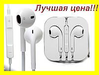Наушники белые с микрофоном + пульт + коробка Apple