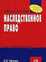 В. В. Калинин Наследственное право