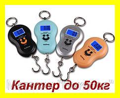 Кантерные электронные весы безмен 50кг кантер