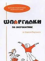 Сергей Реутский Шпаргалка по зверобатике