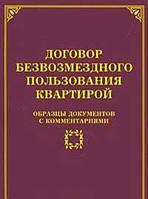 М. Ю. Тихомиров Договор безвозмездного пользования квартирой. Образцы документов с комментариями