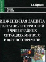 В. Н. Шульгин Инженерная защита населения и территорий в чрезвычайных ситуациях мирного и военного времени