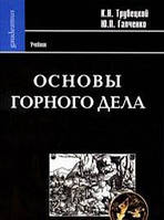 К. Н. Трубецкой, Ю. П. Галченко Основы горного дела