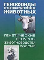 -- Генофонды сельскохозяйственных животных. Генетические ресурсы животноводства России