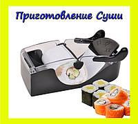 Машинка для приготовления суши и роллов Perfect Roll