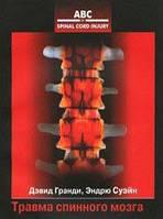 Гранди Д., Суэйн Э. Травма спинного мозга. Пер. с англ.