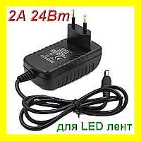 Блок питания 12V 2A 24Вт для LED лент