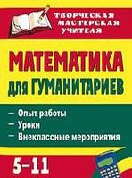Математика для гуманитариев. 5-11 классы. Опыт работы. Уроки. Внеклассные мероприятия