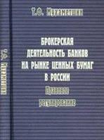 Мухаметшин Т.Ф. Брокерская деятельность банков на рынке ценных бумаг в России: правовое регулирование