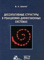Ванаг В.К. Диссипативные структуры в реакционно-диффузионных системах. Эксперимент и теория