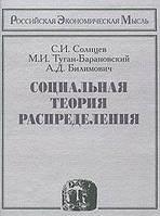 Солнцев С.И. Социальная теория распределения. (Российская экономическая мысль). 2009