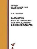 Сергеенко С.В. Разработка и проектирование Web-приложений Oracle Developer