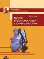 Сучков Б. М. Краткий нефтепромысловый словарь-справочник