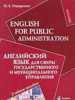 Иващенко И.А. English for Public Administration. Английский язык для сферы государственного и муниципального управления