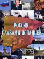 Яковлев П.П. Россия глазами испанцев