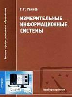 Г. Г. Раннев Измерительные информационные системы