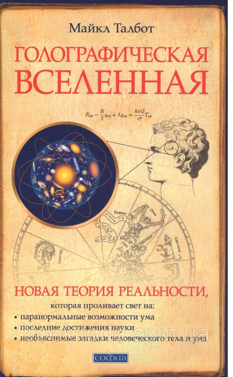 Талбот М. Голографическая вселенная. Новая теория реальности.