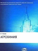 В. Г. Минеев Агрохимия
