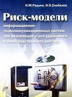 Н. М. Радько, И. О. Скобелев Риск-модели информационно-телекоммуникационных систем при реализации угроз удаленного и непосредственного доступа