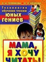 О. Н. Теплякова, О. Л. Козлова Технология обучения чтению юных гениев. Мама, я хочу читать!