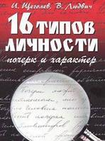 И. Щеголев, В. Людвич 16 типов личности. Почерк и характер