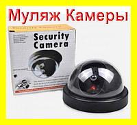 Муляж камеры CAMERA DUMMY BALL 6688