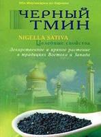 Ибн Мирзакарим ал-Карнаки Черный тмин. Nigella sativa. Целебные свойства. Лекарственное и пряное растение в традициях Востока и Запада