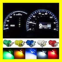 Авто лампа T5 Т10 все цвета Подсветка приборов и т.д