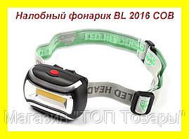 Налобный фонарик BL 2016 COB