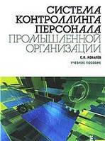 С. В. Ковалев Система контроллинга персонала промышленной организации