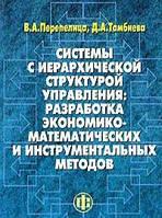 В. А. Перепелица, Д. А. Тамбиева Системы с иерархической структурой управления. Разработка экономико-математических и инструментальных методов