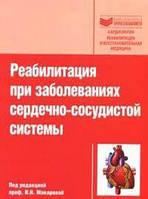 Под редакцией И. Н. Макаровой Реабилитация при заболеваниях сердечно-сосудистой системы