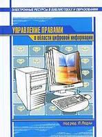 Под редакцией П. Педли Управление правами в области цифровой информации