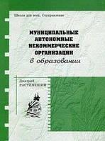 Дмитрий Растимешин Муниципальные автономные некоммерческие организации в образовании