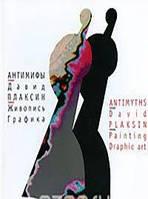 Давид Плаксин Антимифы. Живопись. Графика / Antimyths: Painting Graphic Art