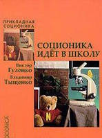 Виктор Гуленко, Владимир Тыщенко Соционика идет в школу